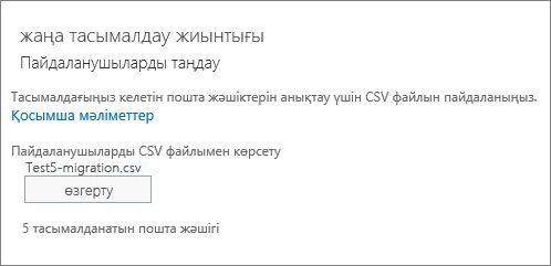 CSV файлы бар жаңа тасымалдау бумасы