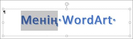 Ішінара бөлектелген WordArt мәтіні