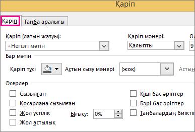 Excel бағдарламасындағы «Қаріп» диалогтық терезесі