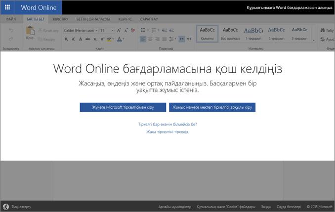 Word Online бағдарламасына қош келдіңіз, мұнда құжаттарды браузерде жасауға, қарауға және өңдеуге болады