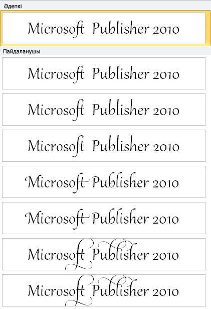 OpenType қаріптеріндегі қосымша безендіруге арналған Publisher 2010 мәнерлер жиыны