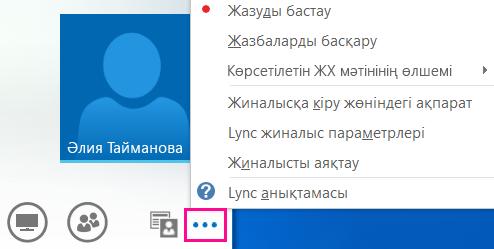 Lync жиналысындағы қосымша параметрлердің скриншоты