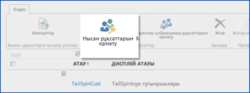 BCS қызметтерінің SharePoint Online әкімші орталығының скриншоты. Таспадағы Нысанға рұқсаттар орнату түймешігін көрсетеді.