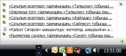 Windows хабарландыру аумағындағы бірнеше ескерту