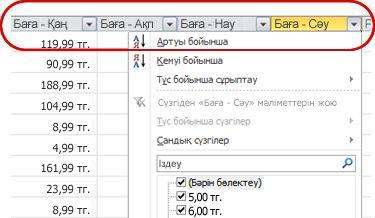 Excel кестесіндегі баған тақырыптарында көрінетін Автосүзгілер