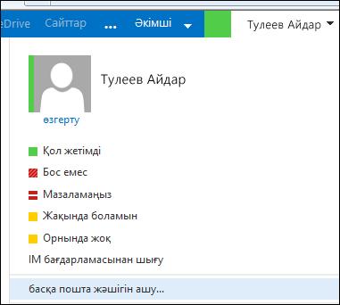 Outlook Web App: басқа пошта жәшігі мәзірін ашу