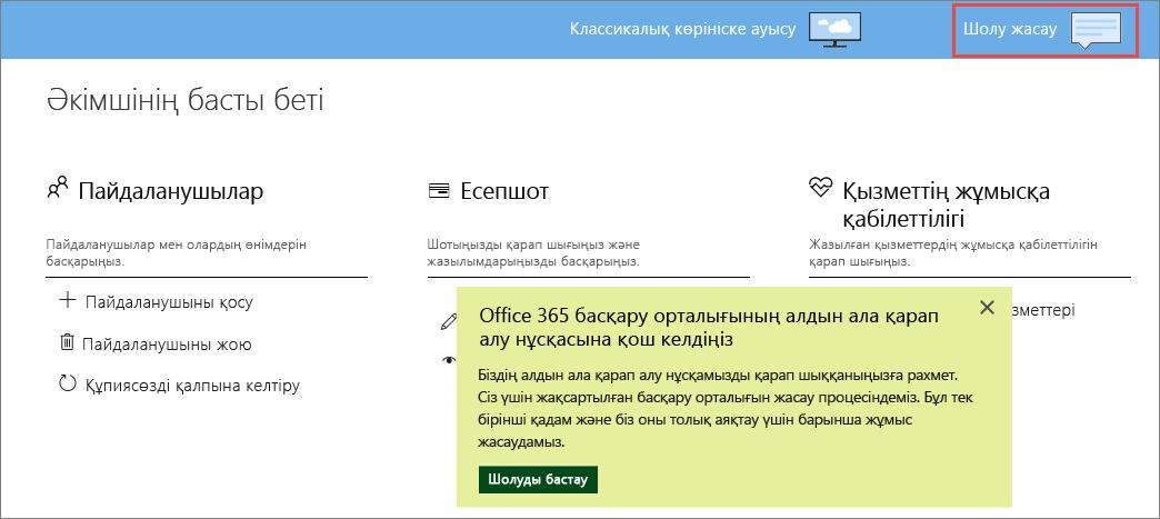Office 365 басқару орталығының алдын ала қарап алу нұсқасына шолу жасау