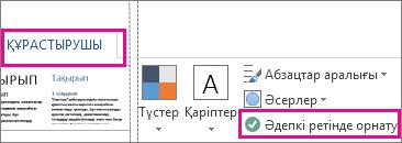 Құрастырушы қойындысындағы Word тақырыптары үшін Әдепкі параметрі ретінде сақтау