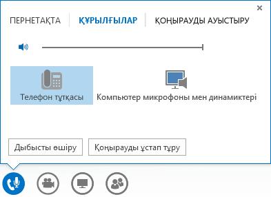 Дыбыс параметрлерінің скриншоты
