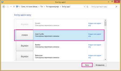 Office 2016 Windows 8 Жаңа енгізу әдісі
