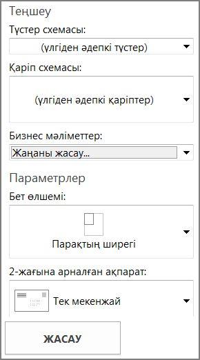 Жариялаушының біріктірілген үлгілеріне арналған ашықхат үлгісінің параметрлері.