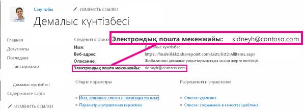 Электрондық пошта жіберу арқылы файлдарды жіберу