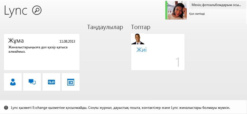 Қатенің скриншоты: Lync бағдарламасы Exchange серверіне қосыла алмайды. Журнал, дауыстық пошта, контактілер және Lync жиналыстары жаңартылмаған болуы мүмкін.