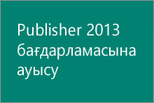 Publisher 2013 бағдарламасына ауысу