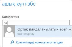 Outlook Web App бағдарламасының ашық күнтізбе диалогтық терезесі