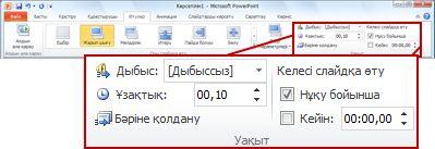 PowerPoint 2010 таспасында орналасқан «Өтулер» қойындысындағы «Уақыт» тобы.