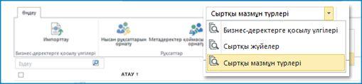 BCS деректер каталогы көріністеріне көріністі таңдау скриншоты.