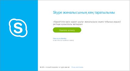 Қауіпсіз Skype жиналысының кең таратылымына арналған «Оқиғаға қосылу» экраны
