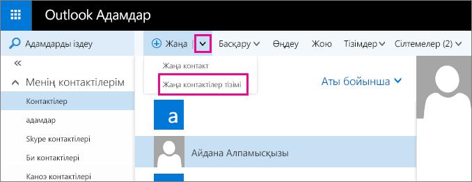 Outlook Адамдар бетіндегі құралдар тақтасы бөлімінің экран суреті. Экран суреті «Жаңа» ашылмалы мәзіріндегі «Жаңа контактілер тізімі» параметрін көрсетеді.