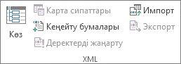 XML деректерін жаңарту