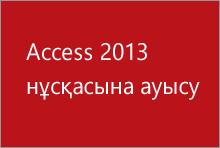 Access 2013 нұсқасына ауысу