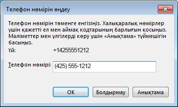 Lync телефон нөмірінің мысалы халықаралық теру пішімін көрсетеді