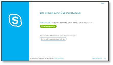 Анонимді жиналысқа арналған SkypeCast оқиғасына кіру беті