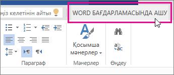 Word Online бағдарламасының өңдеу көрінісіндегі «Word бағдарламасында ашу»