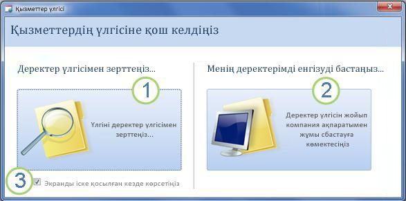 «Қызметтер веб дерекқор үлгісінің» бастапқы пішіні