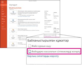 Файлдармен байланыстарды өзгерту