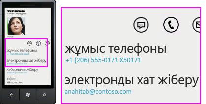 Ұялы клиенттерге арналған Lync бағдарламасындағы жұмысқа қоңырау шалу секілді әрекеттердің скриншоты