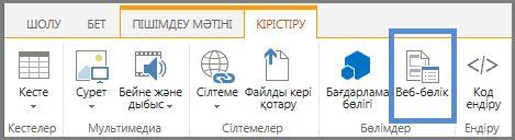 Веб-бөлікті кірістіру