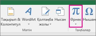 Excel 2016 таспасындағы «Теңдеу» түймешігі