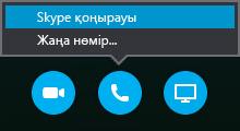 Skype қоңырауына қосылу немесе сізге қоңырау шалған жиналысқа қосылу үшін Қоңырау шалу пәрменін таңдау