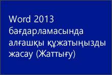 Word 2013 бағдарламасында бірінші құжатты жасау