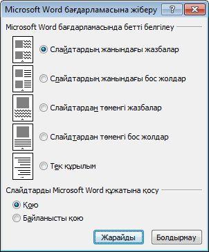 Microsoft Word бағдарламасына жіберу тілқатысу терезесі