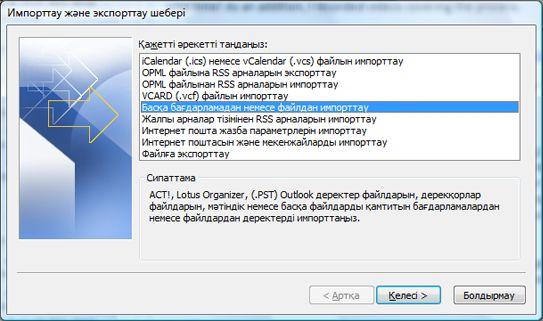 Басқа бағдарламадан немесе файлдан импорттау параметрі таңдалған Импорттау және экспорттау шебері