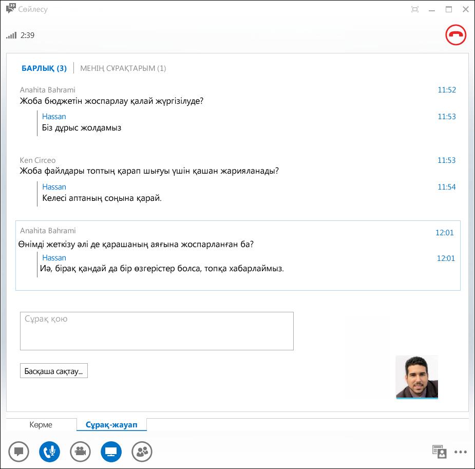 Q және A менеджерінің скриншоты