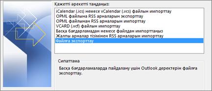 Файлды экспорттау
