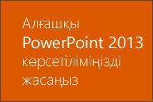 Алғашқы PowerPoint 2013 көрсетіліміңізді жасаңыз