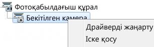 Құрылғы басқарушысының скриншоты