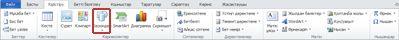 Word 2010 нұсқасындағы Кескіндер түймешігі бөлектелген Кірістіру қойындысы.