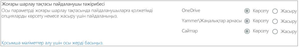 Office 365 жүйесінің жоғарғы шарлау жолағындағы сілтемелерді көрсету/жасыру параметрлері