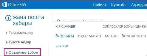 Ортақ пайдаланылған қалта Outlook Web App көрсетеді