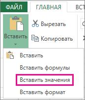 Excel Web App бағдарламасындағы қойылатын мәндерді көрсететін «Қою» пәрмені