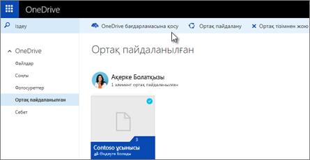 OneDrive қызметіне ортақ қалта қосу
