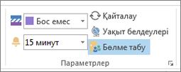 Outlook 2013 бағдарламасындағы Бөлме табу түймешігі