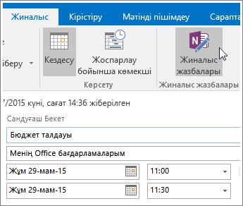 Outlook бағдарламасындағы OneNote жиналыс жазбаларының скриншоты.