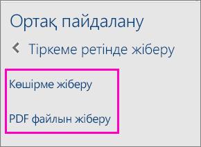 Құжатты көшірме не PDF файлы ретінде электрондық поштамен жіберуге арналған «Ортақ пайдалану» тақтасындағы екі параметр суреті