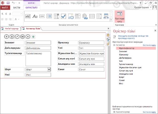 Microsoft Access бағдарламасын табу